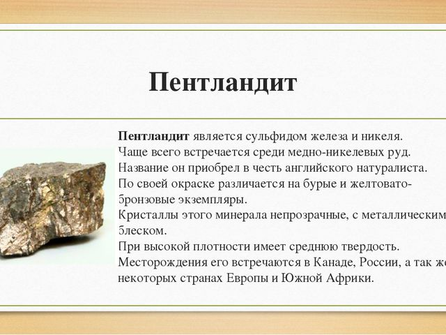 Пентландит Пентландит являетсясульфидом железа и никеля. Чаще всего встречае...