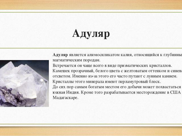 Адуляр Адулярявляется алюмосиликатом калия, относящийся к глубинным магматич...