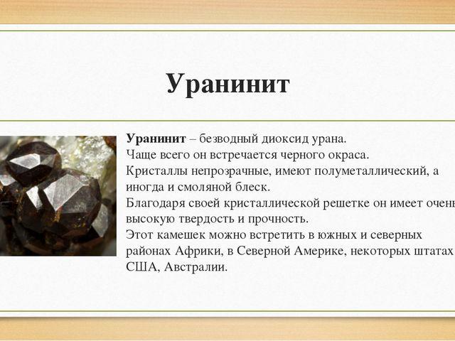 Уранинит Уранинит– безводный диоксид урана. Чаще всего он встречается черног...