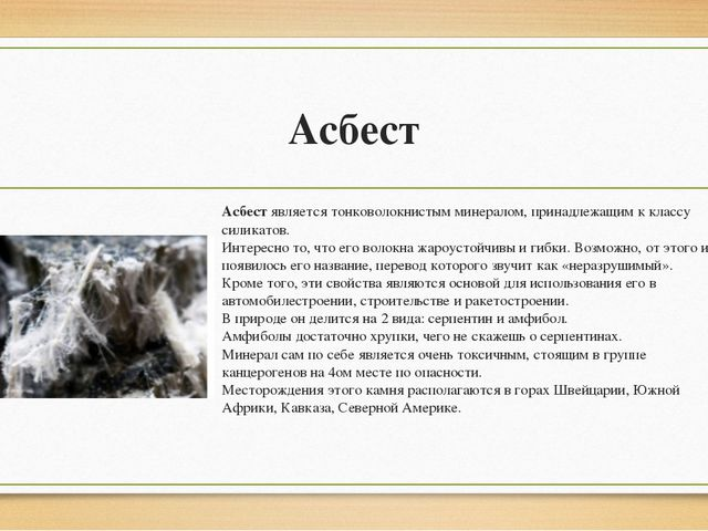 Асбест Асбестявляется тонковолокнистым минералом, принадлежащим к классу сил...