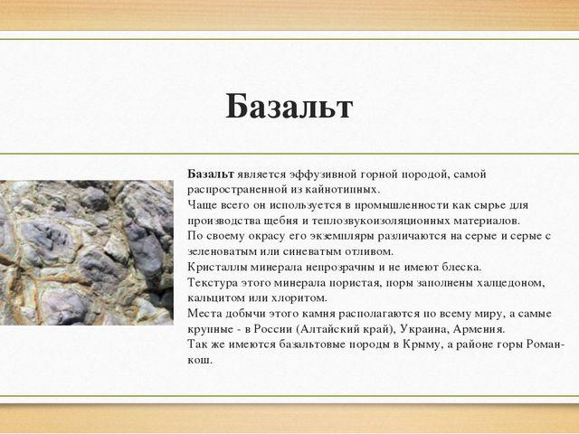 Базальт Базальтявляется эффузивной горной породой, самой распространенной из...