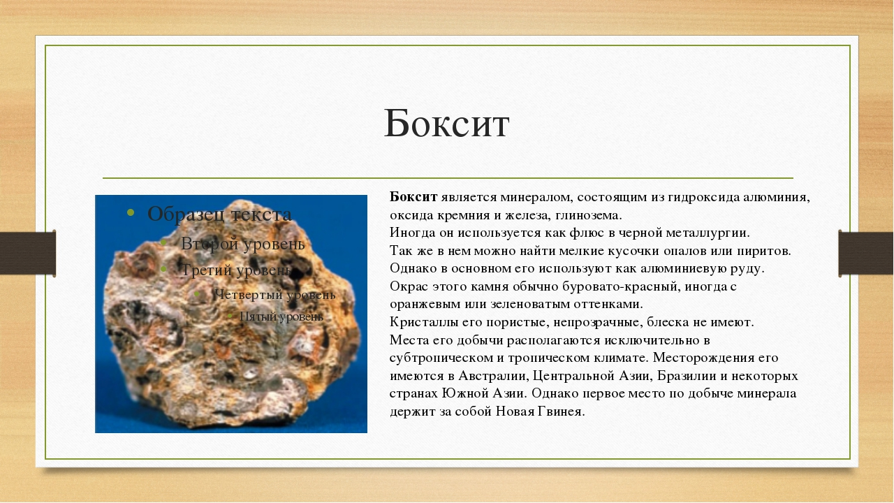 Боксит Бокситявляется минералом, состоящим из гидроксида алюминия, оксида кр...