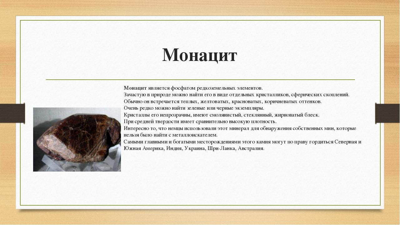 Монацит Монацитявляется фосфатом редкоземельных элементов. Зачастую в природ...