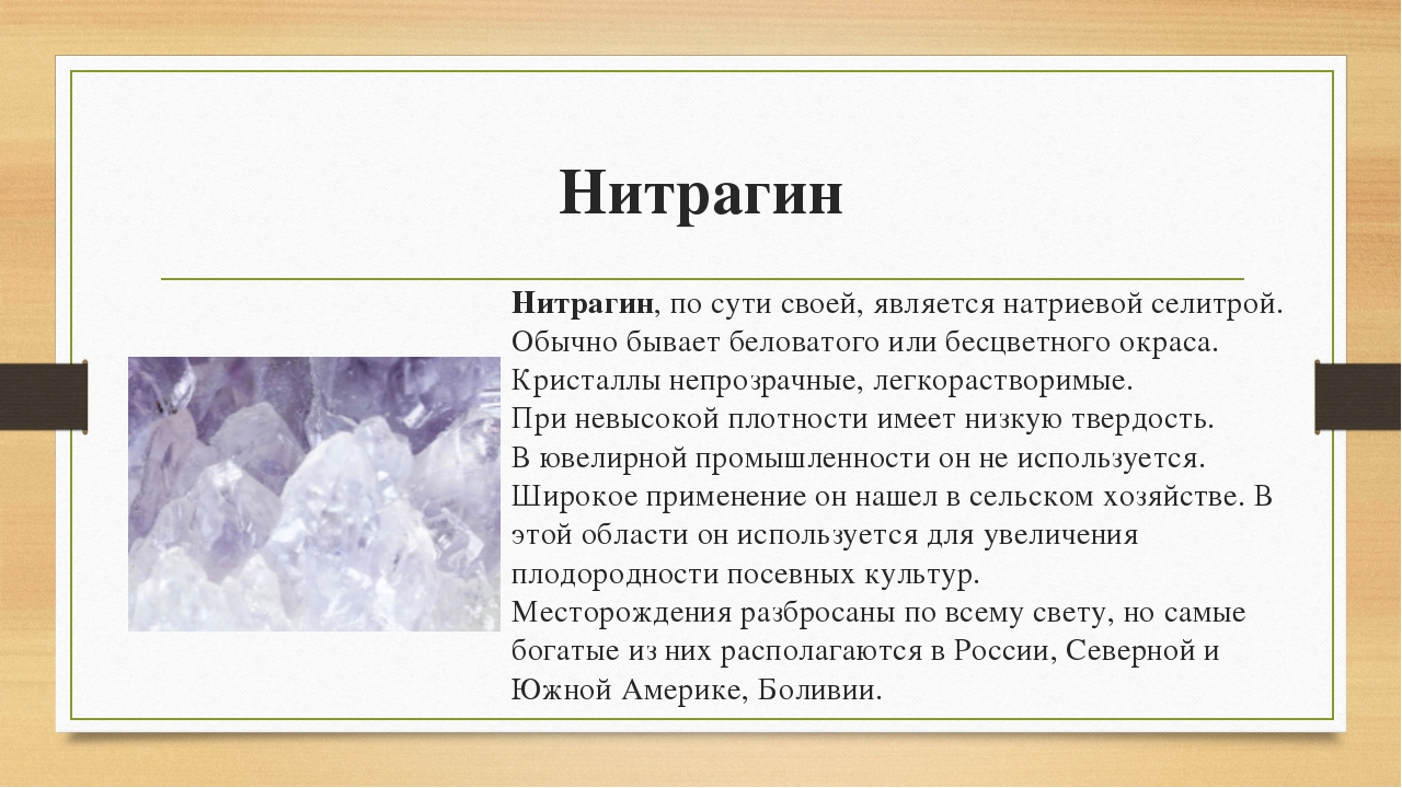 Нитрагин Нитрагин, по сути своей, является натриевой селитрой. Обычно бывает...
