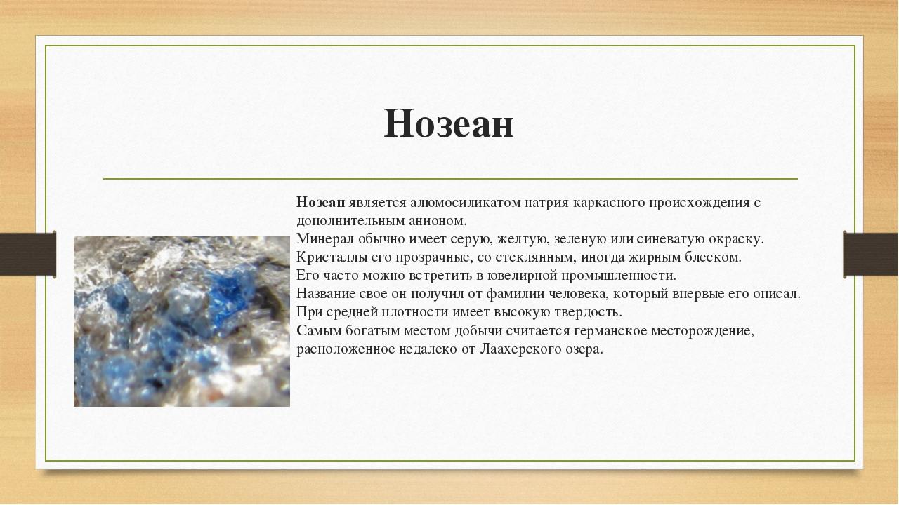 Нозеан Нозеанявляется алюмосиликатом натрия каркасного происхождения с допол...
