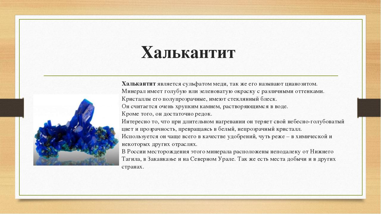 Халькантит Халькантитявляется сульфатом меди, так же его называют цианозито...