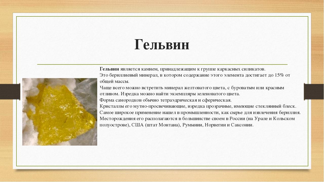 Гельвин Гельвинявляется камнем, принадлежащим к группе каркасных силикатов....