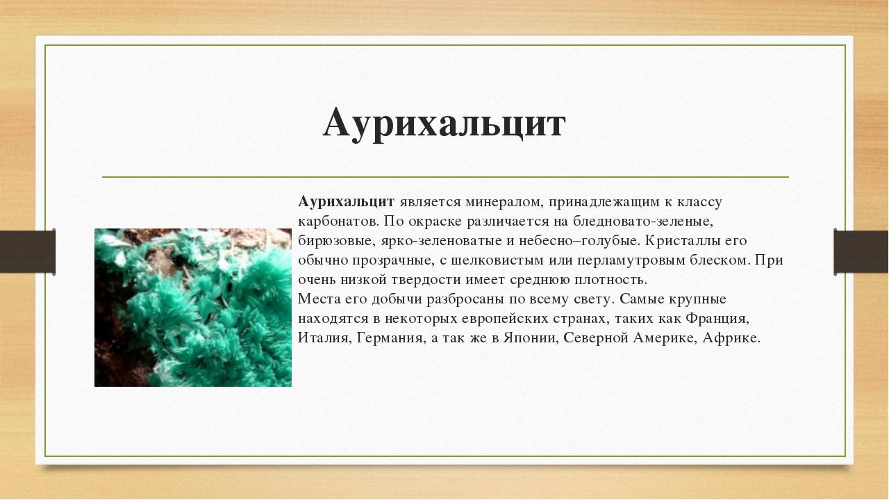 Аурихальцит Аурихальцитявляется минералом, принадлежащим к классу карбонатов...