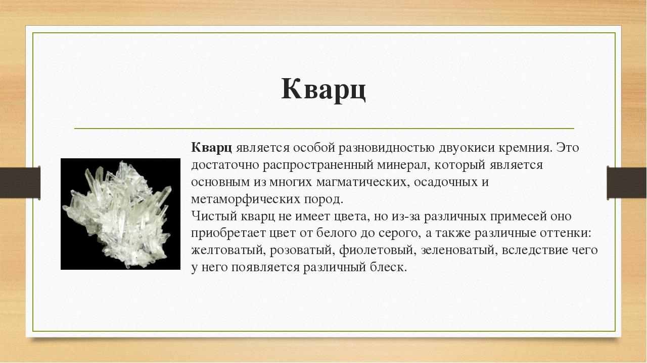 Кварц Кварцявляется особой разновидностью двуокиси кремния. Это достаточно р...