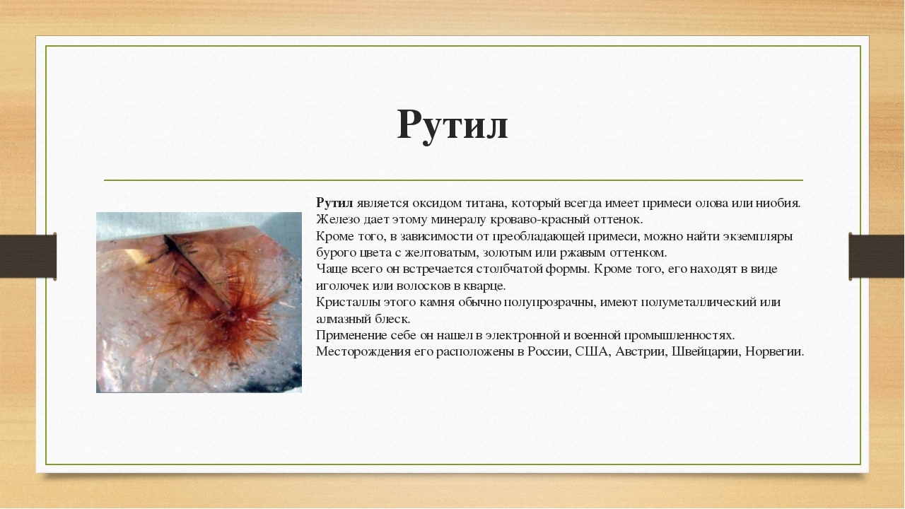 Рутил Рутилявляется оксидом титана, который всегда имеет примеси олова или н...