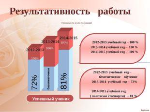 Успеваемость и качество знаний 2. Качество знаний Успеваемость 81% безотмето