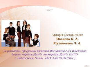 Программа по социализации младших школьников «Я и Мы»  Авторы составители: