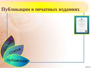Публикации в печатных изданиях доклад статья публикация