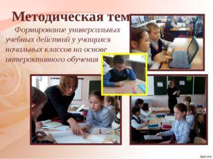 Методическая тема Формирование универсальных учебных действий у учащихся нача
