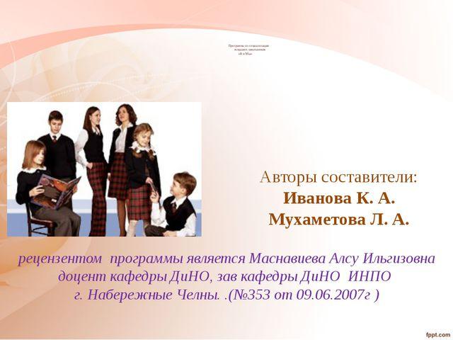 Программа по социализации младших школьников «Я и Мы»  Авторы составители:...