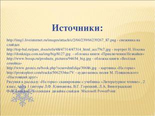 Источники: http://img1.liveinternet.ru/images/attach/c/2/66/239/66239267_87.p
