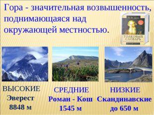 Гора - значительная возвышенность, поднимающаяся над окружающей местностью. В