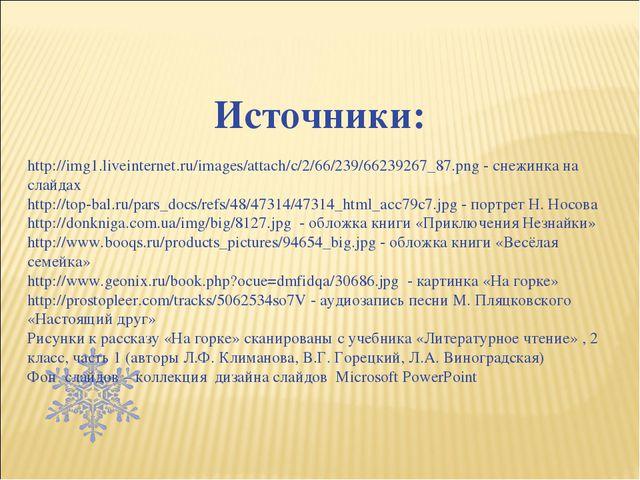 Источники: http://img1.liveinternet.ru/images/attach/c/2/66/239/66239267_87.p...