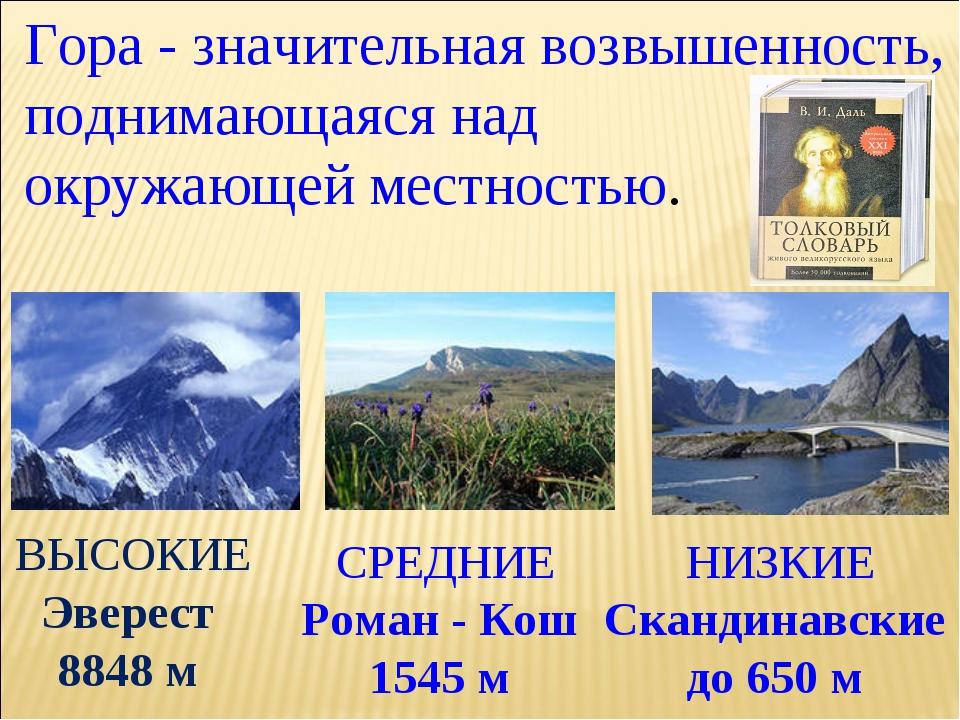Гора - значительная возвышенность, поднимающаяся над окружающей местностью. В...