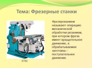 Фрезерованием называют операцию механической обработки резанием, при котором