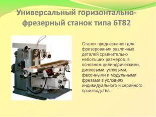 Станок предназначен для фрезерования различных деталей сравнительно небольших