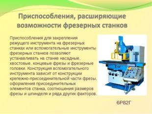 Приспособления для закрепления режущего инструмента на фрезерных станках или