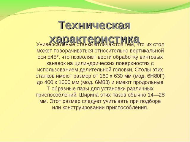 Техническая характеристика Универсальные станки отличаются тем, что их стол м...