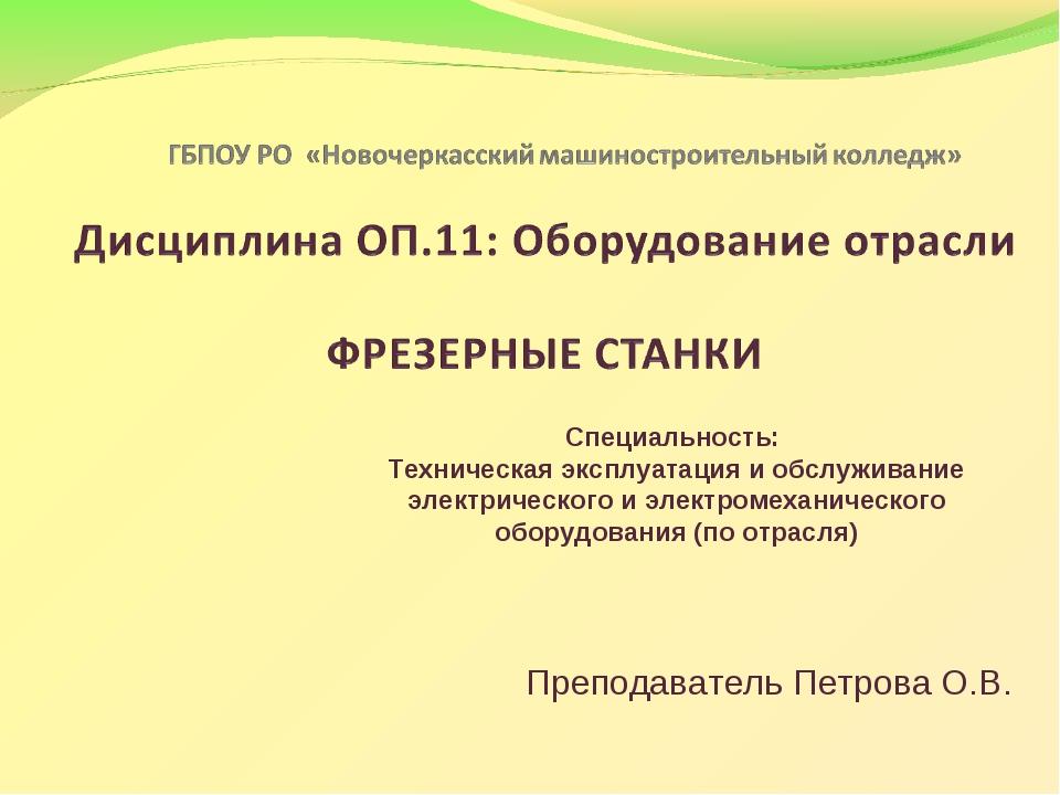 Преподаватель Петрова О.В. Специальность: Техническая эксплуатация и обслужи...