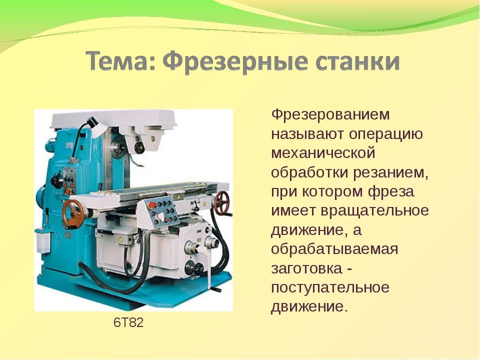 Фрезерованием называют операцию механической обработки резанием, при котором...