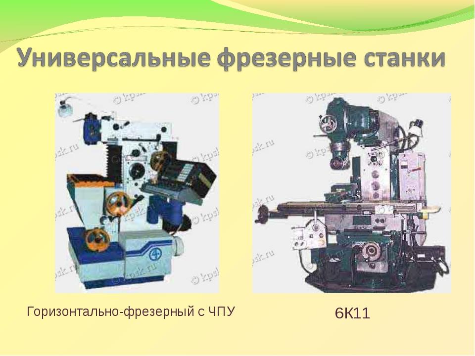 6К11 Горизонтально-фрезерный с ЧПУ