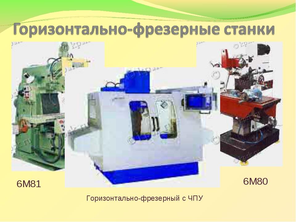 6М81 6М80 Горизонтально-фрезерный с ЧПУ