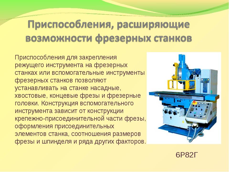 Приспособления для закрепления режущего инструмента на фрезерных станках или...