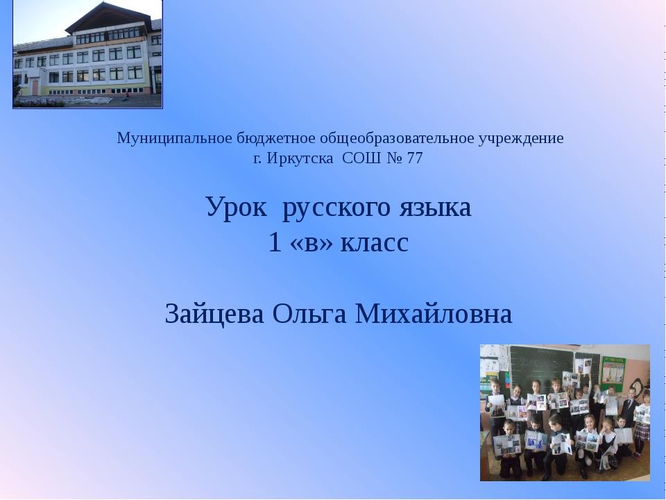 Муниципальное бюджетное общеобразовательное учреждение г. Иркутска СОШ № 77...