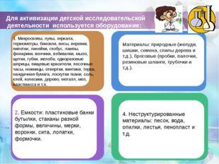 Для активизации детской исследовательской деятельности используется оборудо