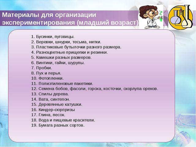 Материалы для организации экспериментирования (младший возраст) 1. Бусинки,...