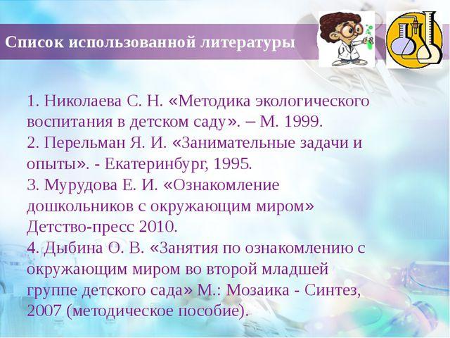 Список использованной литературы 1. Николаева С. Н. «Методика экологического...