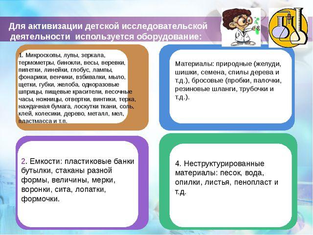 Для активизации детской исследовательской деятельности используется оборудо...