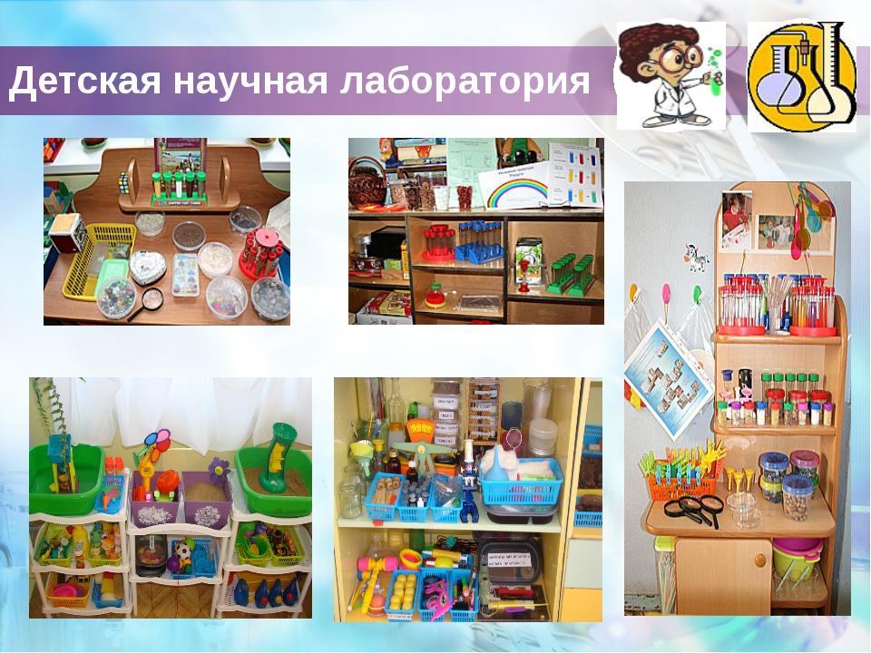 Детская научная лаборатория