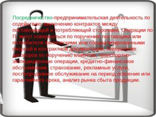 Посредничество-предпринимательская деятельность по содействию заключению конт