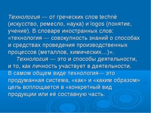 Технология — от греческих слов technë (искусство, ремесло, наука) и logos (по