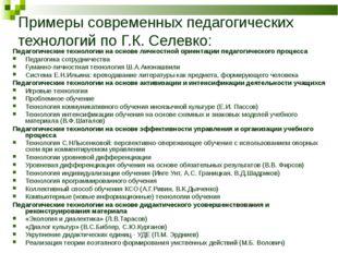 Примеры современных педагогических технологий по Г.К. Селевко: Педагогические