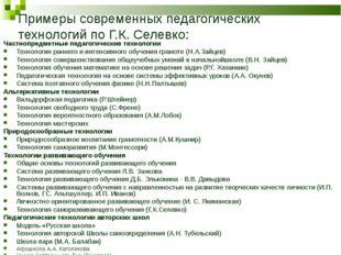 Примеры современных педагогических технологий по Г.К. Селевко: Частнопредметн