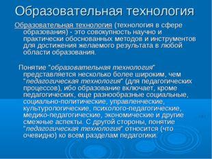 Образовательная технология Образовательная технология (технология в сфере обр