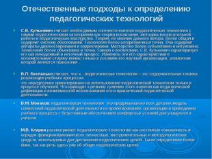 Отечественные подходы к определению педагогических технологий С.В. Кульневич