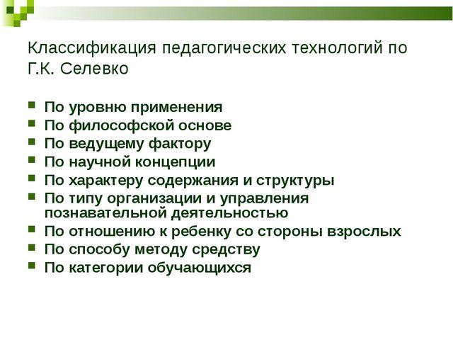 Классификация педагогических технологий по Г.К. Селевко По уровню применения...