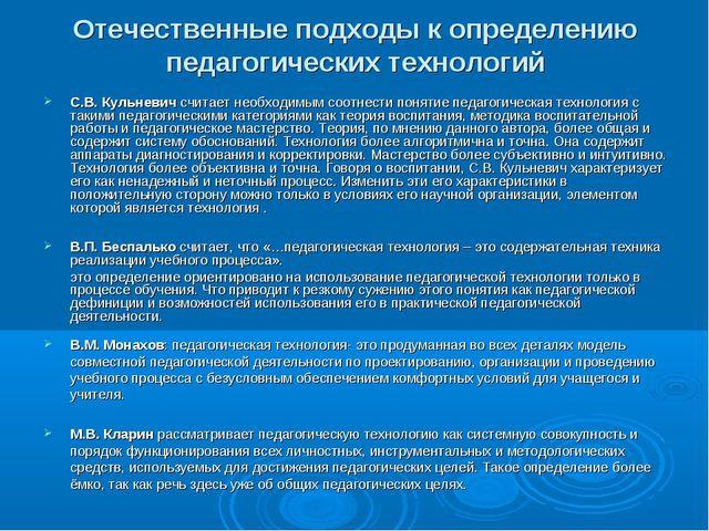 Отечественные подходы к определению педагогических технологий С.В. Кульневич...