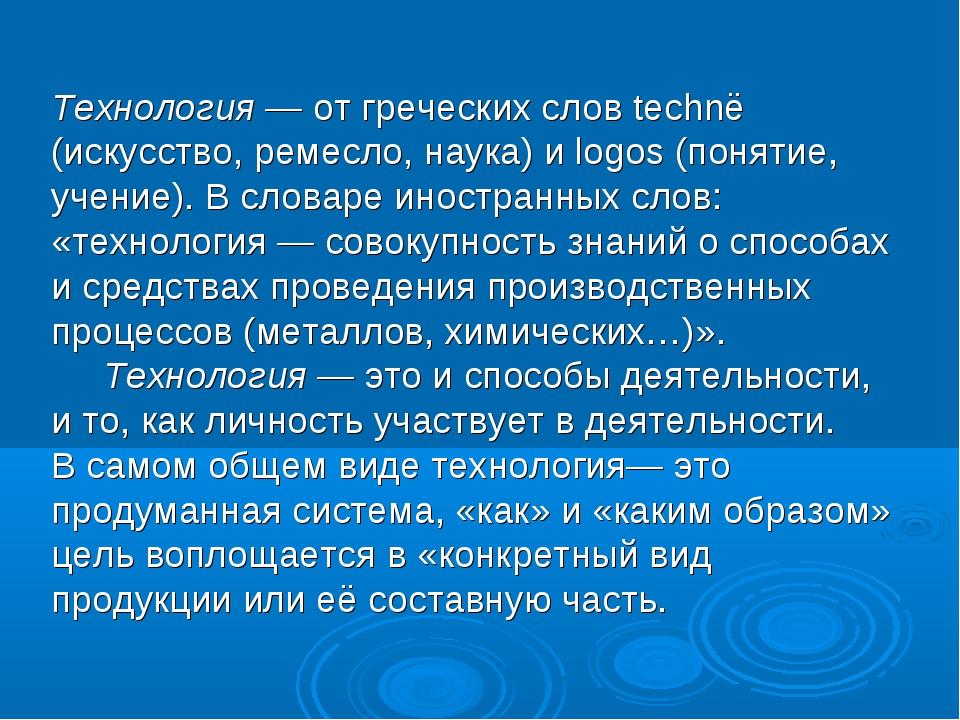 Технология — от греческих слов technë (искусство, ремесло, наука) и logos (по...