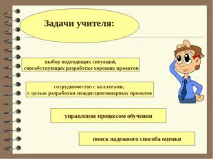 Задачи учителя: выбор подходящих ситуаций, способствующих разработке хороших