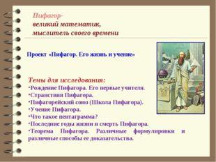 Темы для исследования: Рождение Пифагора. Его первые учителя. Странствия Пиф