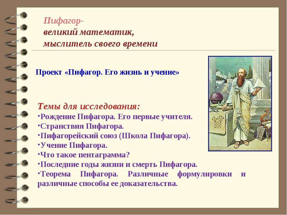 Темы для исследования: Рождение Пифагора. Его первые учителя. Странствия Пиф...
